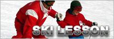 スキーレッスンー